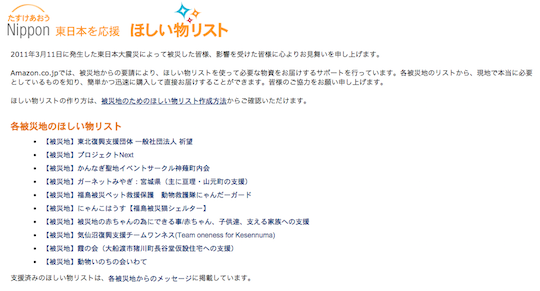引用:Amazon「たすけあおうNIPPON東日本を応援 ほしい物リスト」