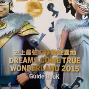dreamscometrue-fukuoka